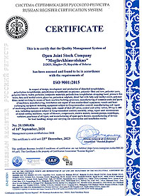 Certificate of quality management system conformity ISO 9001:2015