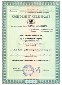 Certificate of quality management system conformity STB ISO 9001-2015